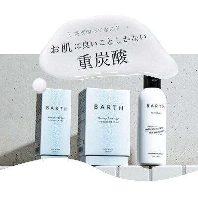【公式店】BARTH(バース)洗顔パウダー【30包】[重炭酸洗顔毛穴くすみ]