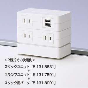 【送料無料】サンワサプライクランプユニット(LAN-LANセットW)5-131-7821