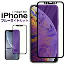 iPhone X フィルム ブルーライト iPhoneX 強化ガラスフ...