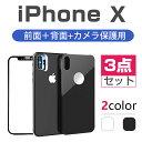 【iPhone X ガラスフィルム 3枚セット】iPhone X 前面...