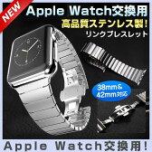 Apple Watch リンクブレスレット バンド Apple Watch Series 2 ベルト アップルウォッチ Apple ウォッチ バンド Apple Watch バンド 38mm 42mm