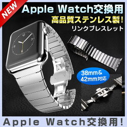 applewatchバンド純正品