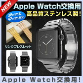 Apple Watch リンクブレスレット バンド38mm 42mmApple Watch 交換 ステンレス ベルト