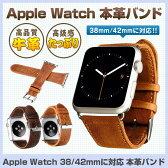 高品質牛革 Apple Watch バンド ベルト アップルウォッチ ベルト 腕時計ベルト iwatch バンド Appleウォッチ おしゃれ ブラウン ダークブラウン 38mm 42mm