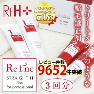 Curly hair straightening agents refine straight H plus 3 times-set each 240 g * fs3gm