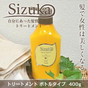 Sizuka/雫髪ボトルトリートメント400g