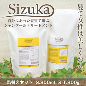 Sizuka and shizuku ( Shizuka ) each type shampoo 800 mL & treatment 800 g stuffed set * additive-free shampoo amino acid shampoo for curly thick hair thin hair fs3gm