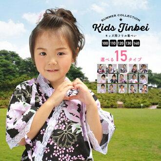Girls Jinbei Jinbei frills kids じんべい girls tulle lace kids dust baby EH (yukata)
