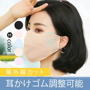 マスク 3枚 夏用マスク 洗える 伸縮性 調整可 冷感 涼しい 洗えるマスク 夏用 冷感マスク 男女兼用 大人用 uvカット 布マスク 大人 立体 個包装 送料無料 繰り返し使える 夏マスク 花粉対策 接触冷感マスク 花粉