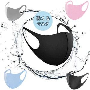 マスク 洗える 5枚セット 男女兼用 洗えるマスク 大人用 花粉 立体 ブラック おしゃれ 送料無料 個包装 大人 マスク ますく 繰り返し使える 伸縮性 レディース 花粉対策 グレー 耳が痛くならない メンズ 予防 繰り返し 小さめ 無地