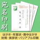 宛名印刷(別途印刷商品が必要です)【40件ごと】【モノクロ印...