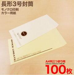送料無料・小ロット印刷・オリジナルデザイン&カラーの名入れ封筒をお作りします!長3封筒モノ...