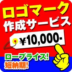 ロゴマーク作成サービス02P03Dec16