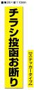 防犯ステッカー「チラシ投函お断り」【黒黄タテ】【2片】【横2...