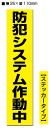 防犯ステッカー「防犯システム作動中」【黒黄タテ】【2片】【横...