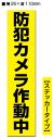 防犯ステッカー「防犯カメラ作動中」【黒黄タテ】【2片】【横2...