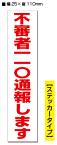 防犯ステッカー「不審者110通報します」【赤白タテ】【2片】【横25mm×縦110mm】【通常郵便、ゆうパケット選択可】【生活防水 ステッカー シール ラベル】02P03Dec16