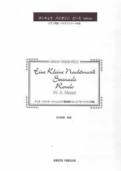バイオリン用アクセサリー・パーツ, その他 4