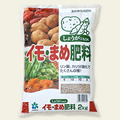イモや豆の収穫が増えるようチッソを調整した専用肥料です。[自然応用科学]イモまめ肥料/2kg(J...