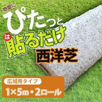 【送料無料】☆ぴたっと貼るだけ!西洋芝(芝生シート)[10m分ロールタイプ]