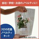 【送料無料】[3寸の花苗専用のノベルティキット]専用鉢ポット