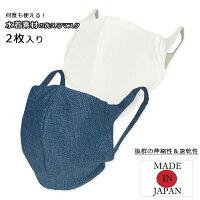 ファッションマスク【水着素材】ラウレアオリジナル2枚セット