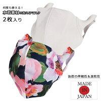ファッションマスク【水着素材・日本製】洗える2枚セット白・花柄ブラック