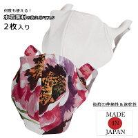 ファッションマスク【水着素材・日本製】洗える2枚セット白・花柄イエロー