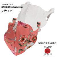 ファッションマスク【水着素材・日本製】白・小花柄サーモンピンク2枚セット