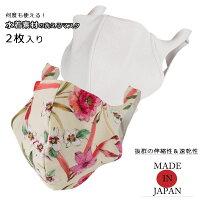 ファッションマスク【水着素材・日本製】白・小花柄レモンイエロー2枚セット