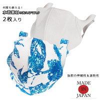 ファッションマスク【水着素材・日本製】白・ボタニカル柄ブルー2枚セット