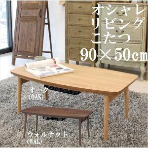 Envío Gratis KOTATSU COLECCIÓN Kotatsu Elfy EF Kotatsu Living Table Low Table Natural Wood Walnut Scandinavian Design