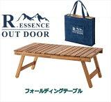 ※送料無料 フォールディングテーブル NX-514 アウトドア ガーデニング ガーデン キャンプ 折りたたみテーブル ローテーブル フォールディングテーブル 木製