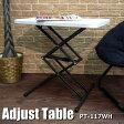 送料無料 アジャストテーブル PT-117WH(テーブル単体) フォールディングテーブル リフティングテーブル 折りたたみテーブル キャンプ アウトドアテーブル アジャストテーブル ガーデンテーブル