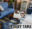 送料無料 トロリー テーブルL TTF-116 ■サイズ:W106×D66×H33cm