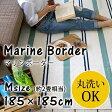 送料無料 マリンボーダー ラグマット (185cm×185cm) マリンボーダーラグ ラグマット ラグ カーペット ブルー グリーン レッド 丸洗い 綿混 日本製