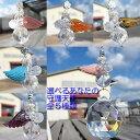 全部で8種類に☆ スタンド付き 選べる天使の羽根のサンキャッチャー/クリアー/オーロラ加工/天然石/ ...