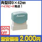 【ポスト投函】シャチハタ 角型印0942號(別注品タイプ)