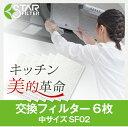 スターフィルター レンジフードフィルター 6枚(6枚×1袋)...