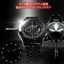 パイロットクロノグラフ 腕時計 メンズ 限定モデル オールブラック フルブラック 時計 メンズ 男性...