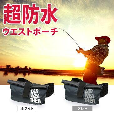 ウエストバッグ メンズ ヒップバッグ 釣り/フィッシングに使える アウトドア ウエストポーチ スポーツバッグ 防水バッグ 反射材/リフレクター付きで夜道も安全!【ラドウェザー LAD WEATHER】あす楽