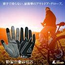 サイクルグローブ サイクリンググローブ 自転車 手袋 スポーツ アウトドア 自転車用 フルフィンガー ス...