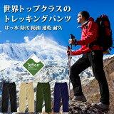 トレッキングパンツ メンズ/男性用 登山用 パンツ ズボン 世界トップクラスのはっ水性能を誇るテフロン(TM)ファブリックプロテクター加工を施した アウトドア パンツ 登山/キャンプ/ハイキング/アウトドア