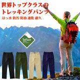 トレッキングパンツ レディース/女性用 登山用 パンツ ズボン 世界トップクラスのはっ水性能を誇るテフロン(TM)ファブリックプロテクター加工を施した アウトドア パンツ 登山/キャンプ/ハイキング/アウトドア