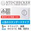 STD研究所 性病検査キット STDチェッカー タイプE 男性用 5項目 クラミジア 淋菌 HIV エイズ 梅毒 B型肝炎の画像