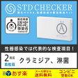 ◆STD研究所の性病検査キット! 【STDチェッカー】 【タイプA(男性用)】 2項目:クラミジア、淋菌