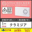 ◆STD研究所の性病検査キット! 【STDチェッカー】 【タイプG(女性用)】 1項目:クラミジア検査