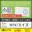 ◆STD研究所の性病検査キット! 【STDチェッカー】 【タイプJ(男女共通)】 1項目:HIV検査(エイズ検査)