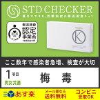 ◆STD研究所の性病検査キット! 【STDチェッカー】 【タイプK(男女共通)】 1項目:梅毒検査