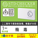 STD研究所 性病検査キット STDチェッカー タイプK 男...